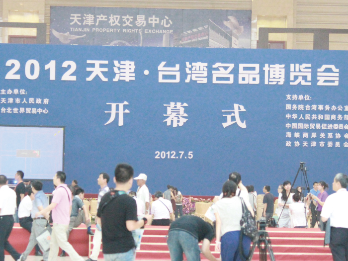 天津台灣名品博覽會